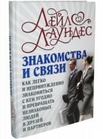 Книга Знакомства и связи. Как легко и непринужденно знакомиться с кем угодно