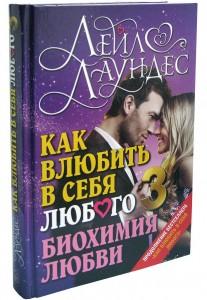 Книга Как влюбить в себя любого 3. Биохимия любви