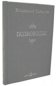 Книга Полководец