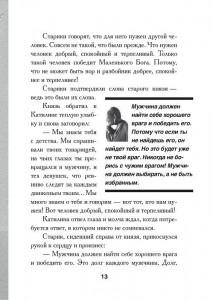 фото страниц Полководец #3