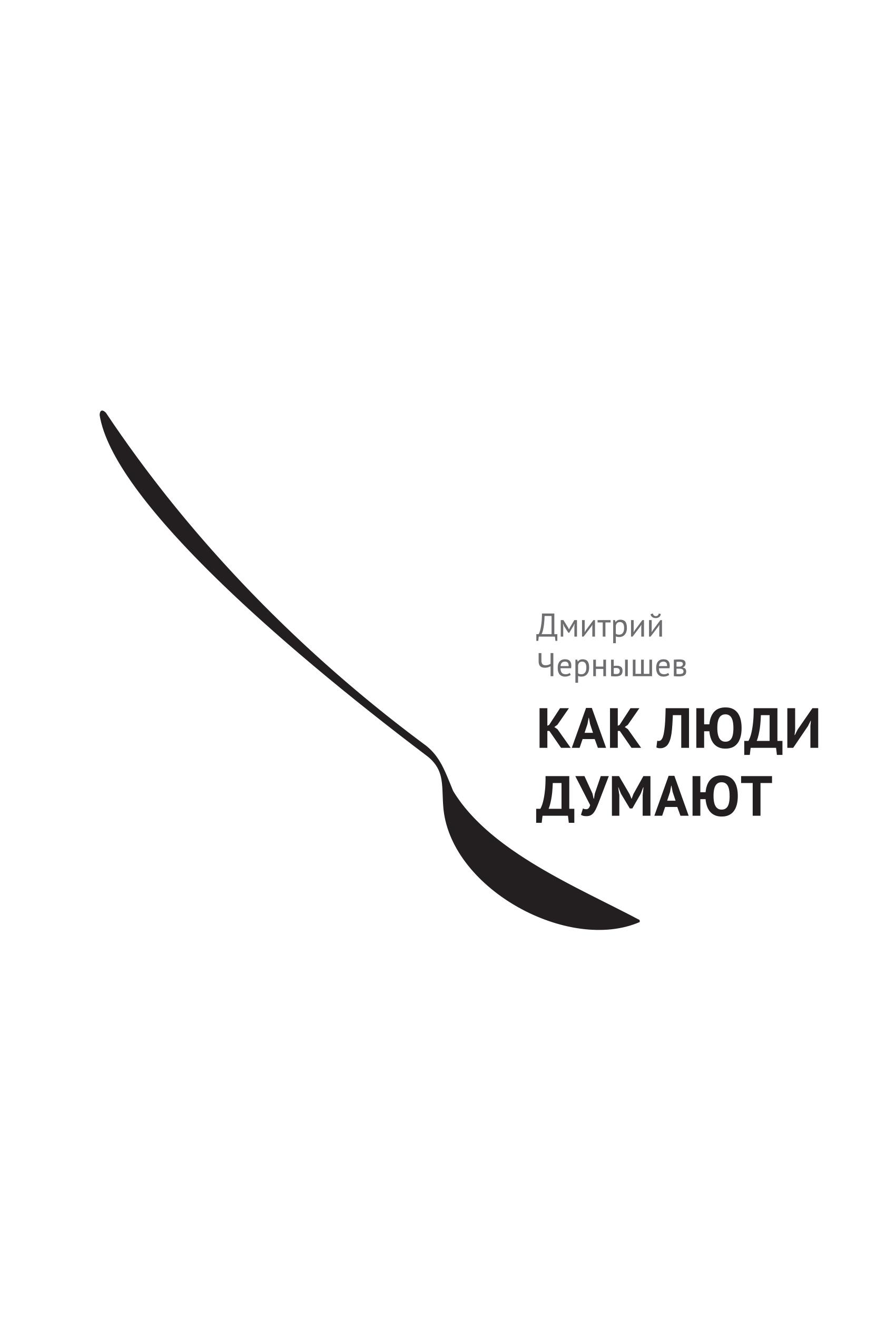 Купить Как люди думают, Дмитрий Чернышев, 978-5-00057-381-5, 978-5-00100-112-6, 978-5-91657-801-0, 978-5-91657-889-8