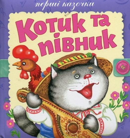 Купить Перші казочки. Котик та півник, Ольга Сімонова, 978-966-2929-85-0