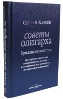 Книга Советы олигарха. Как строить отношения состоятельному человеку. Бриллиантовый том