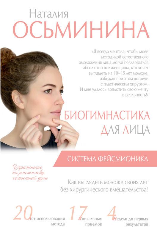 Купить Биогимнастика для лица: система фейсмионика, Наталья Осьминина, 978-5-17-094233-6
