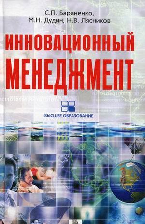 Купить Инновационный менеджмент, Николай Лясников, 978-5-9524-4631-1