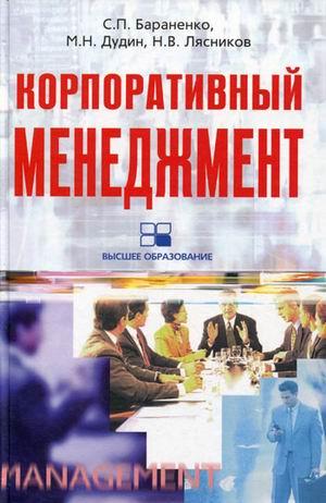 Купить Корпоративный менеджмент, Михаил Дудин, 978-5-9524-4498-0