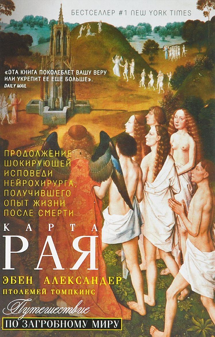 Купить Карта рая. Путешествие по загробному миру, Птолемей Томпкинс, 978-5-227-06284-0