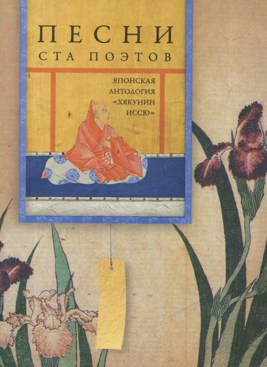 Купить Песни ста поэтов. Японская антология 'Хякунин иссю', Фудзиварой-но Тэйка, 978-5-227-04174-6