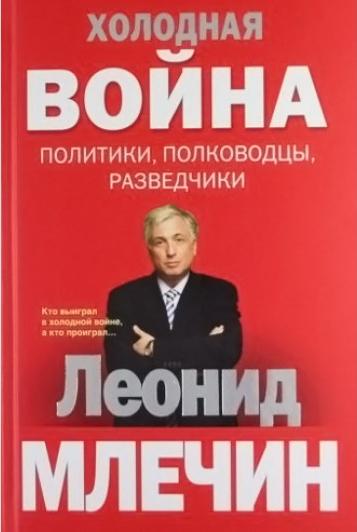Купить Холодная война: политики, полководцы, разведчики, Леонид Млечин, 978-5-2270-3101-3