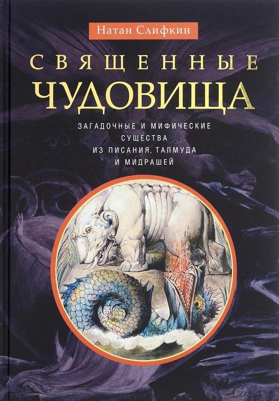 Купить Священные чудовища. Загадочные и мифические существа из писания, талмуда и мидрашей, Натан Слифкин, 978-5-227-06722-7