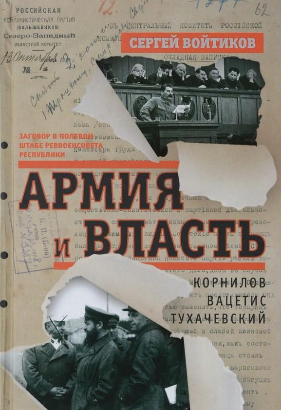 Купить Армия и власть, Сергей Войтиков, 978-5-227-06574-2