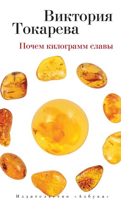 Купить Почем килограмм славы, Виктория Токарева, 978-5-389-08019-5