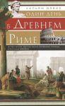Книга Один день в Древнем Риме. Исторические карты жизни имперской столицы в античные времена