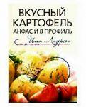 Книга Вкусный картофель анфас и в профиль