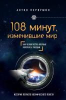 Книга 108 минут, изменившие мир