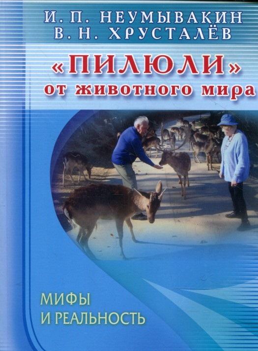 Купить 'Пилюли' от животного мира. Мифы и реальность, Владимир Хрусталев, 978-5-4236-0103-4