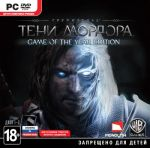 игра Средиземье: Тени Мордора. Game of the Year Edition