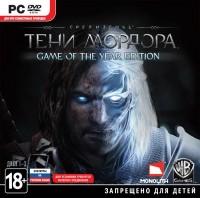 игра Средиземье: Тени Мордора. Game of the Year Edition