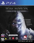 игра Средиземье: Тени Мордора. Game of the Year Edition PS4