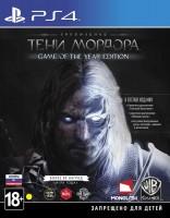 игра Средиземье: Тени Мордора. Game of the Year Edition PS4