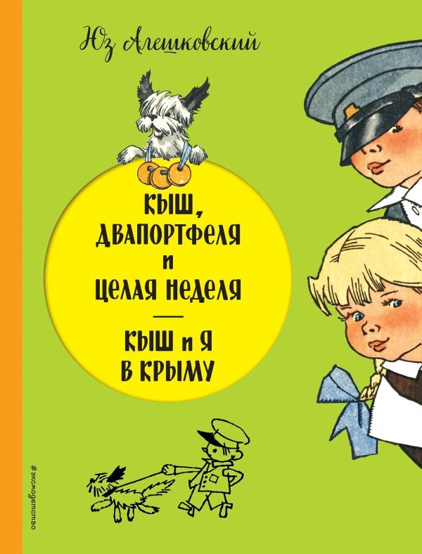 Купить Кыш, Двапортфеля и целая неделя. Кыш и я в Крыму, Юз Алешковский, 978-5-699-85882-8
