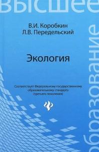 Книга Экология: учебник для вузов