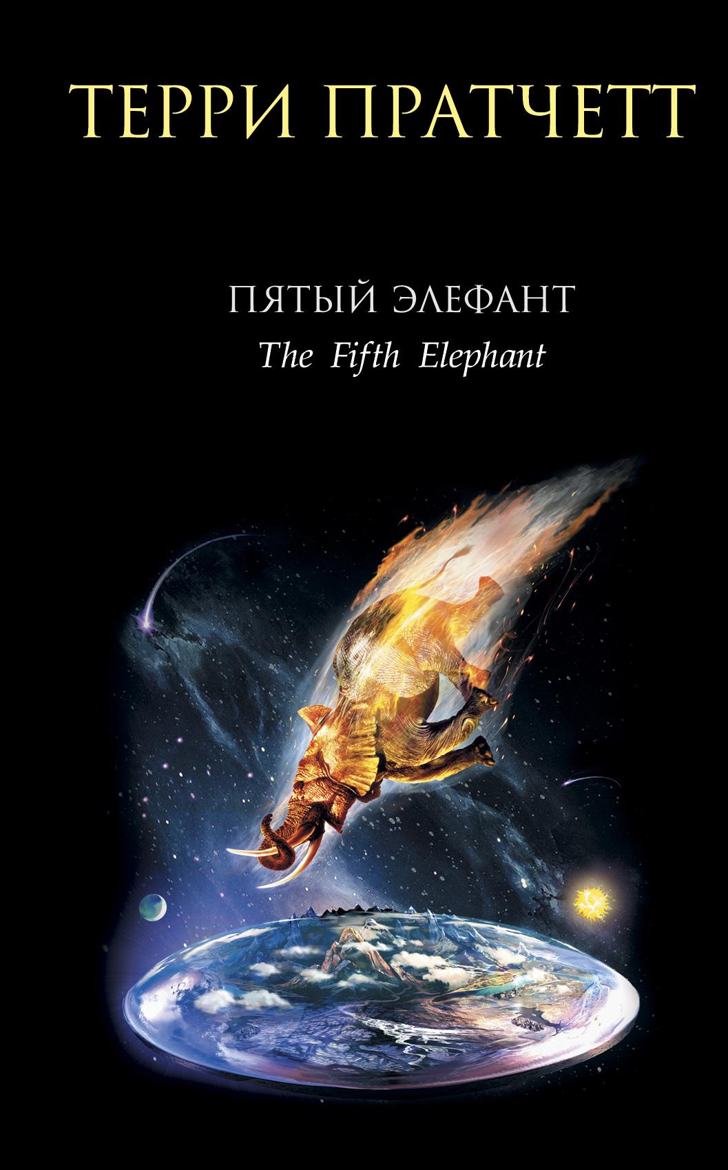Купить Пятый элефант, Терри Пратчетт, 978-5-699-22407-4