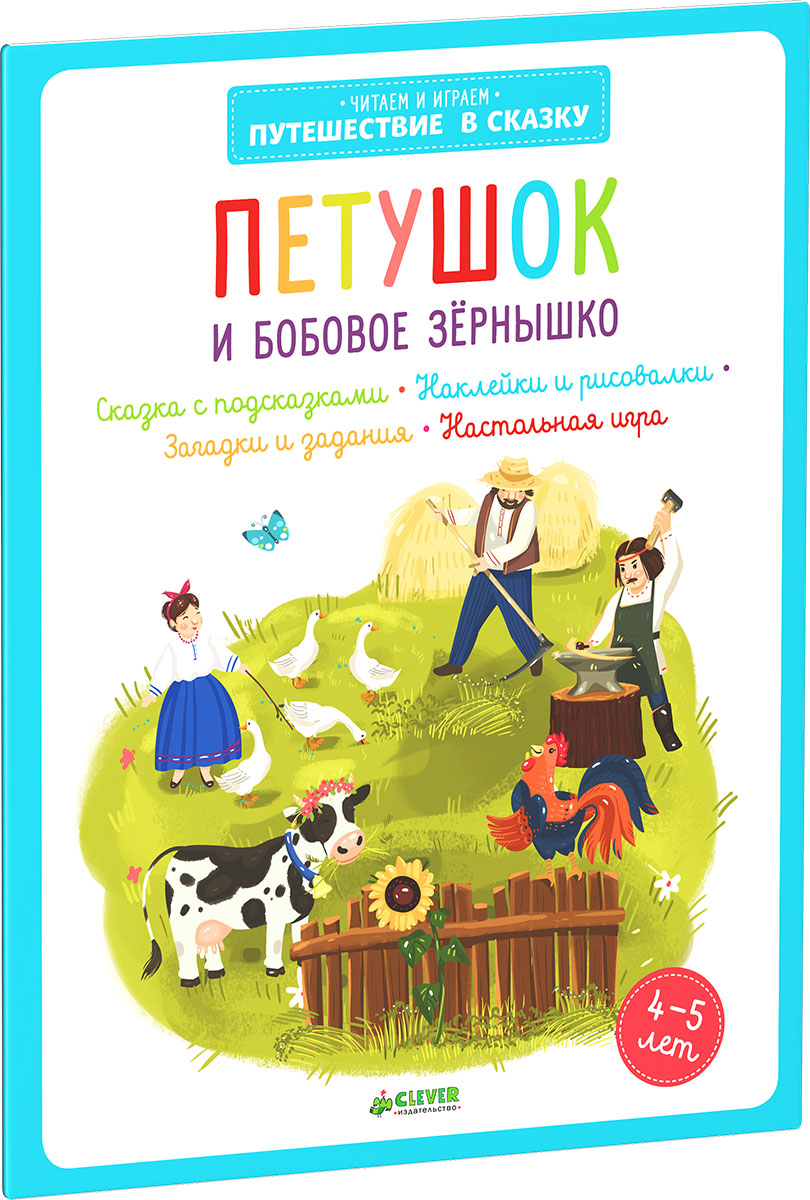 Купить Петушок и бобовое зернышко, Екатерина Баканова, 978-5-906824-77-6