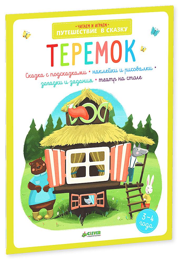 Купить Теремок, Екатерина Баканова, 978-5-91982-789-4