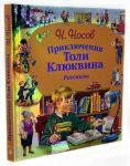 Книга Приключения Толи Клюквина. Рассказы