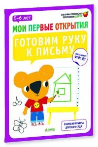 Книга Мои первые открытия. 5-6 лет. Готовим руку к письму