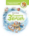 Книга Планета Земля. Детские энциклопедии с Чевостиком
