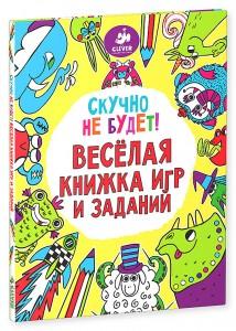 Книга Скучно не будет! Весёлая книжка игр и заданий