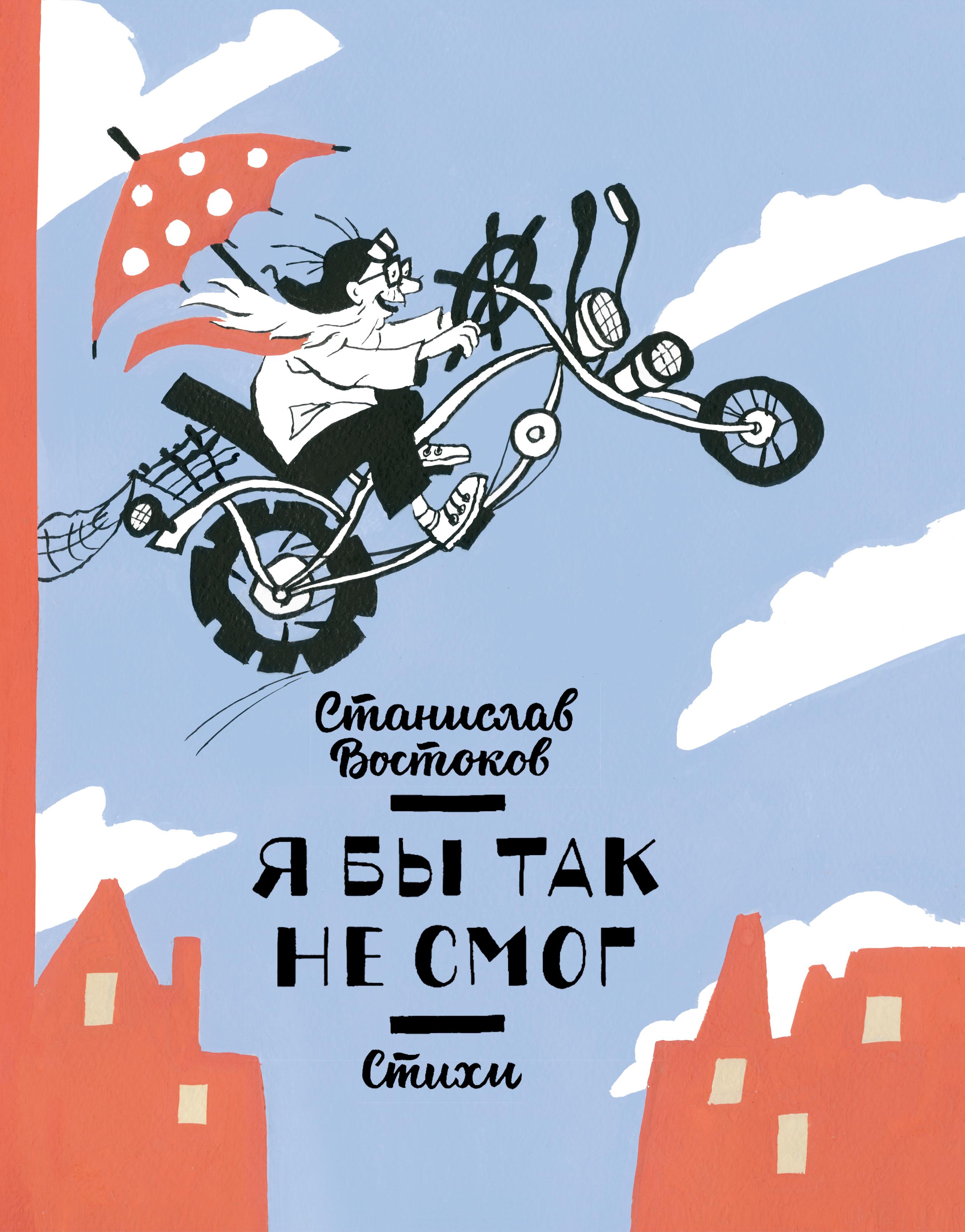 Купить Я бы так не смог! Стихи, Станислав Востоков, 978-5-00057-944-2