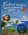 Книга Главный секрет итальянской кухни. Кулинарное путешествие по Италии вместе с Юлией Николаевой
