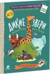 Книга Дикие звери. Компакт-технологии для одарённых малышей