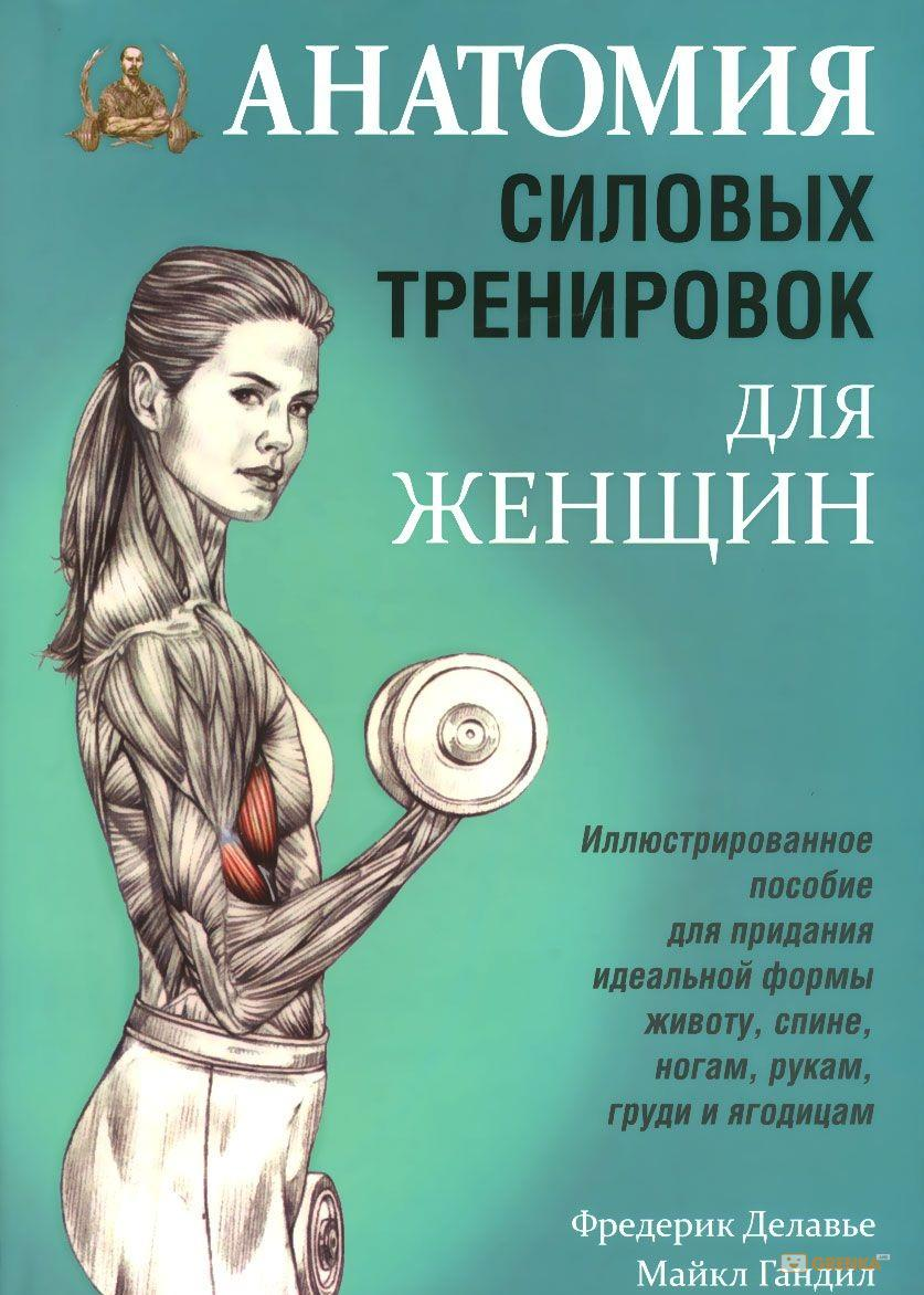 Купить Анатомия силовых тренировок для женщин (2-е издание), Майкл Гандил, 978-985-15-2758-4, 978-985-15-3105-5