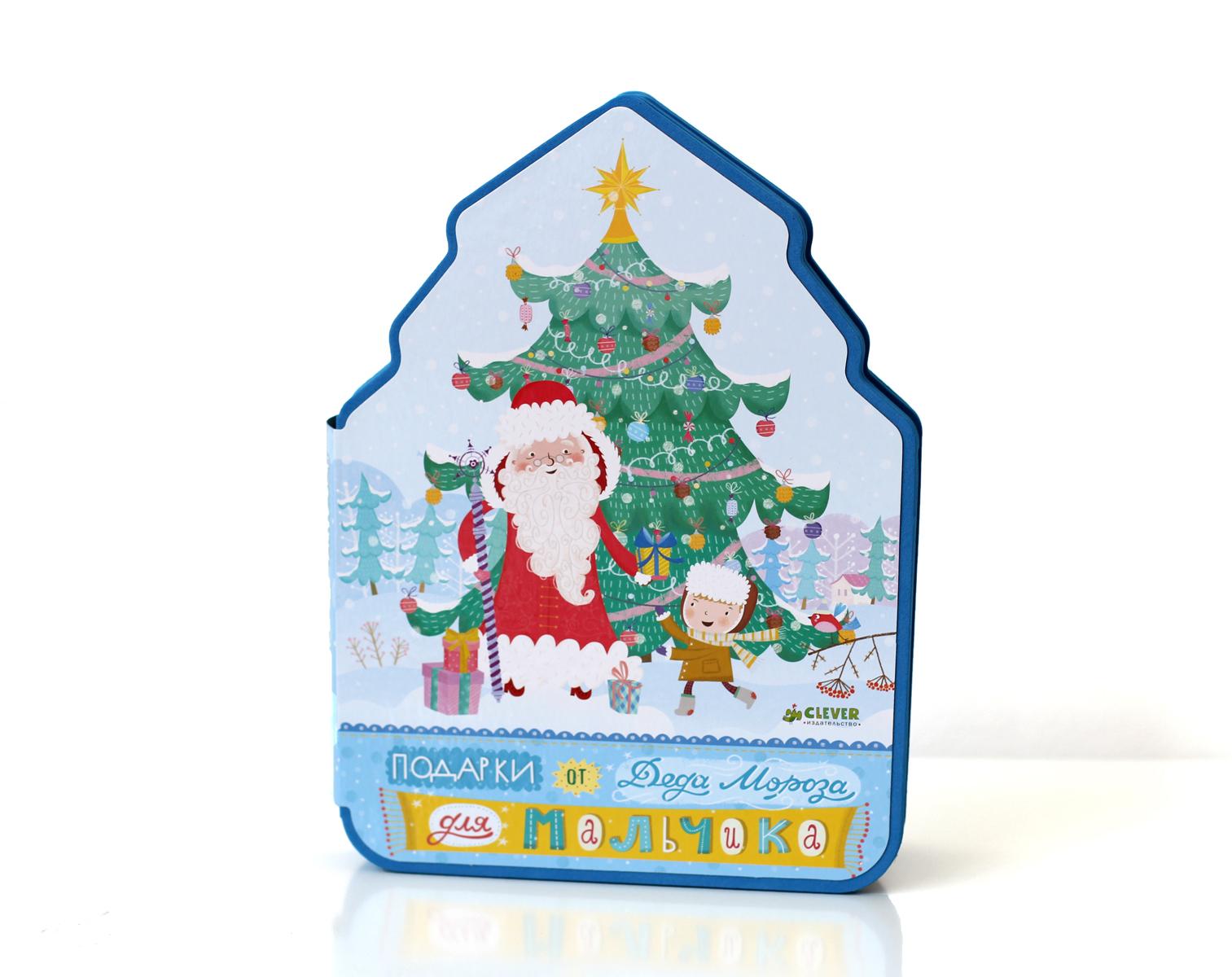Купить Подарки от Деда Мороза для мальчика, 978-5-91982-763-4
