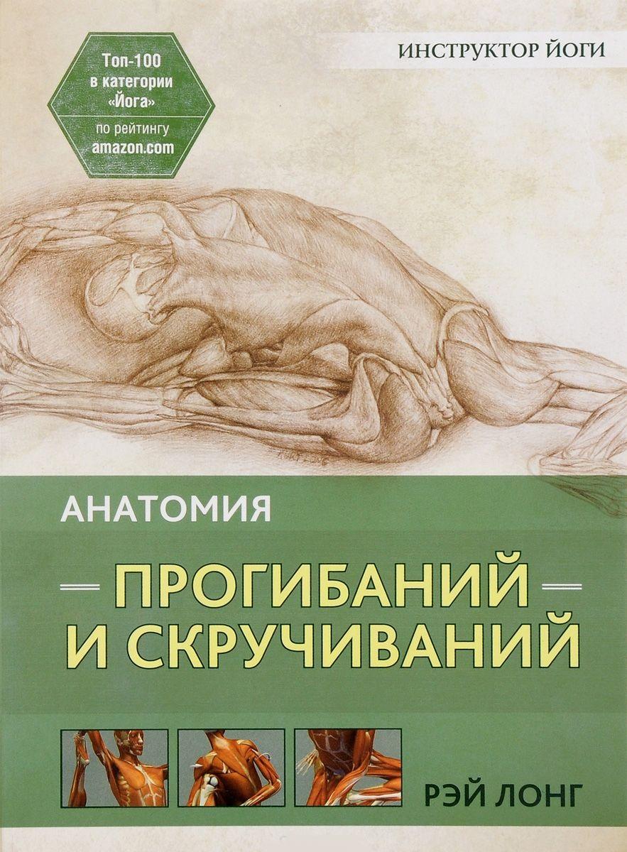 Купить Анатомия прогибаний и скручиваний, Рэй Лонг, 978-985-15-2882-6