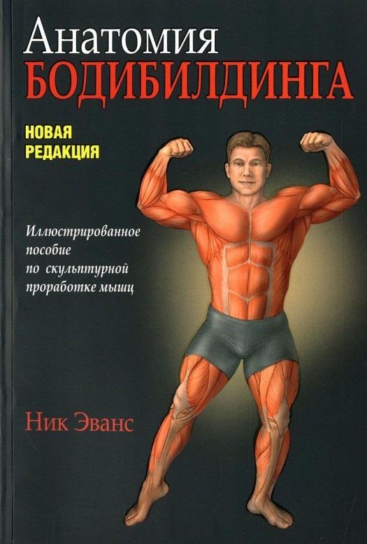 Купить Анатомия бодибилдинга, Ник Эванс, 978-985-15-2885-7