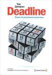 Книга Deadline. Роман об управлении проектами