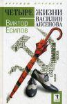 Книга Четыре жизни Василия Аксенова