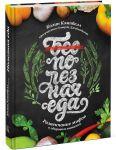 Книга Полезная еда. Развенчание мифов о здоровом питании