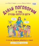 Книга Давай поговорим о том, откуда берутся дети. О зачатии, рождении, младенцах и семьях