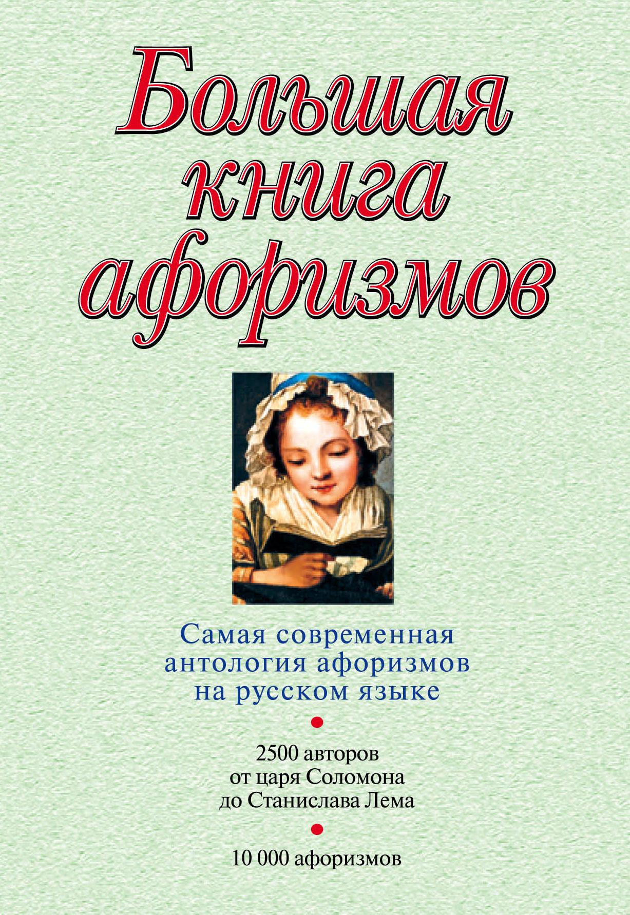 Купить Большая книга афоризмов, Константин Душенко, 978-5-699-33113-0, 978-5-699-54972-6