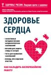 Книга Здоровье сердца. Как наладить бесперебойную работу