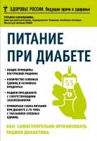 Книга Питание при диабете. Как самостоятельно организовать рацион диабетика