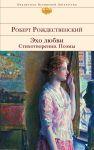 Книга Эхо любви. Стихотворения. Поэмы