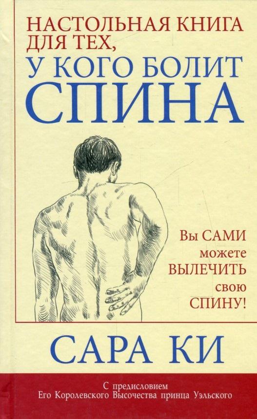 Купить Настольная книга для тех, у кого болит спина, Сара Ки, 978-985-15-2689-1