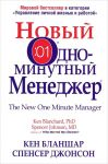 Книга Новый Одноминутный Менеджер